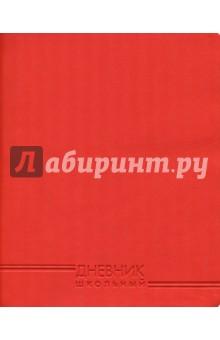 Дневник школьный Насыщенно-красный (48 листов, искусственная кожа) (ДИК174801) бриз дневник школьный символ россии