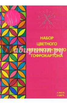 Картон гофрированный флуоресцентный Неоновые узоры (4 листа, 4 цвета, А4) (ЦКГФФ44304) картон гофрированный флуоресцентный 4 листа 4 цвета яркий конструктор гфк44249