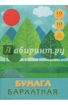 Бумага цветная бархатная Дивный лес (10 листов, 10 цветов, А4) (ББ1010127) бумага цветная бархатная самоклеящаяся паучок 5 листов 5 цветов с0349 01