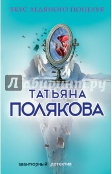 Электронная книга Вкус ледяного поцелуя