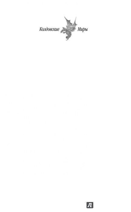 Иллюстрация 1 из 19 для Счастливый брак по-драконьи. Найти себя - Александра Черчень | Лабиринт - книги. Источник: Лабиринт