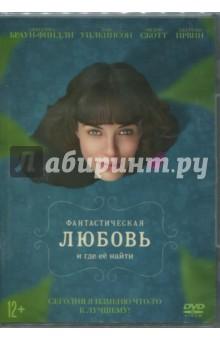 Zakazat.ru: Фантастическая любовь и где ее найти (DVD). Эбауд Саймон