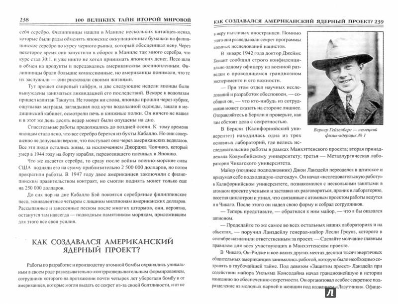 Иллюстрация 1 из 15 для 100 великих тайн Второй мировой - Николай Непомнящий | Лабиринт - книги. Источник: Лабиринт