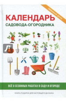 Календарь садовода-огородника кухня дачника