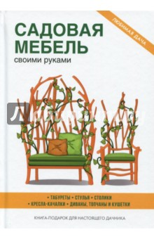Садовая мебель своими руками книги издательство аст работы по дереву кухонная мебель своими руками