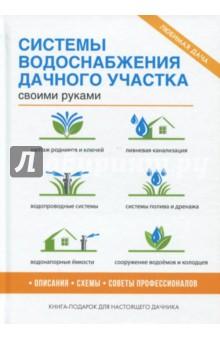 Системы водоснабжения дачного участка своими руками