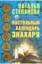 Обложка Настольный календарь знахаря