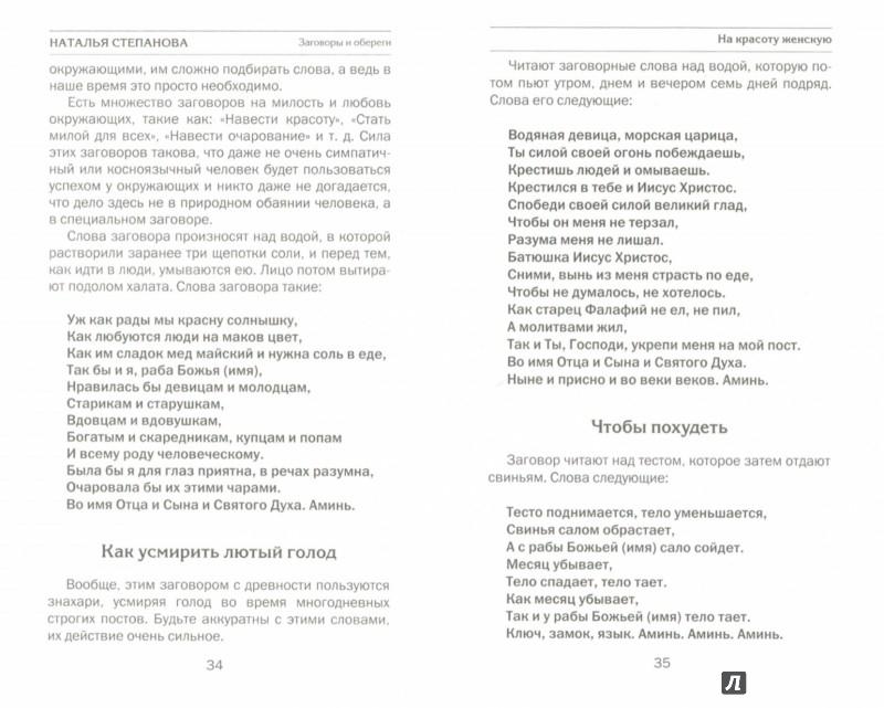 Заговор Похудение Натальи Степановой.