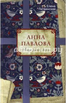 Анна Павлова. Легенда русского балета