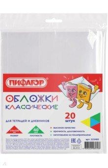 Набор обложек для тетрадей и дневников, 210х350 (уп.20шт) (223485)