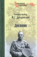 Дроздовский М.Г. Дневник