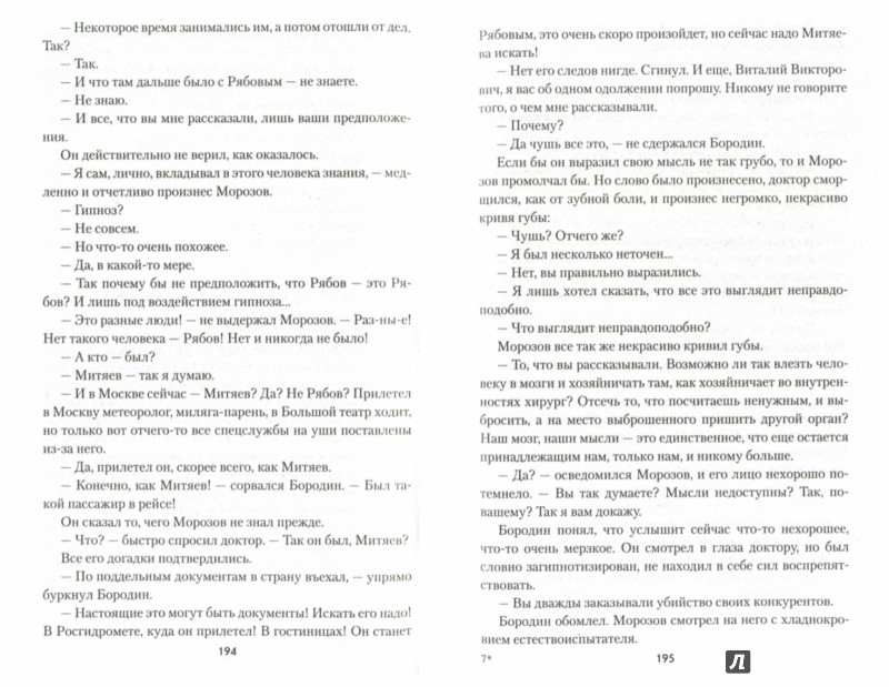 Иллюстрация 1 из 5 для Помеченный смертью - Владимир Гриньков | Лабиринт - книги. Источник: Лабиринт