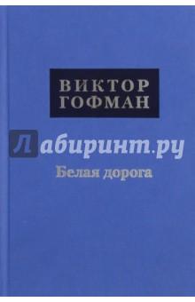 Гофман Виктор » Белая дорога