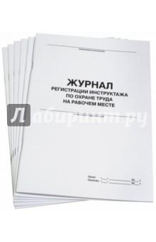 Журналы по охране труда (Комплект 6 журналов)