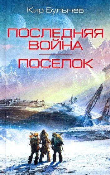 Последняя война. Поселок, Булычев Кир