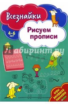 Всезнайки рисуют прописи обучающие мультфильмы для детей где