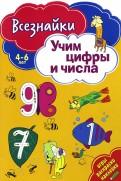 Всезнайки учат цифры и числа