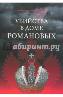 Убийства в Доме Романовых и загадки Дома Романовых дом романовых