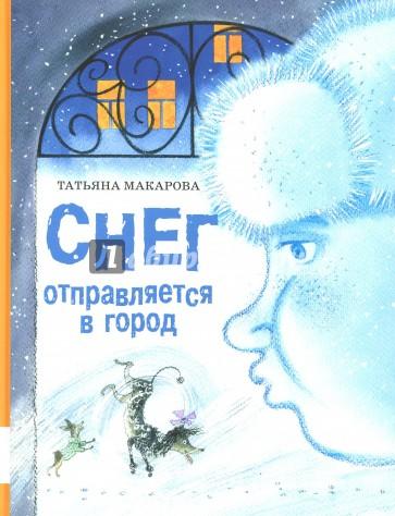 Снег отправляется в город, Макарова Татьяна