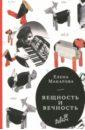 Макарова Елена Григорьевна Как вылепить отфыркивание. В 3-х томах. Том 3. Вещность и вечность