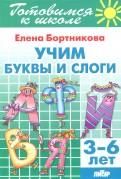 Учим буквы и слоги (для детей 3-6 лет)
