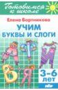 Учим буквы и слоги (для детей 3-6 лет), Бортникова Елена Федоровна