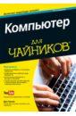 Компьютер для чайников, Гукин Дэн