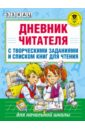 Дневник читателя с творческими заданиями и списком книг для чтения. Кац Элла Эльханоновна