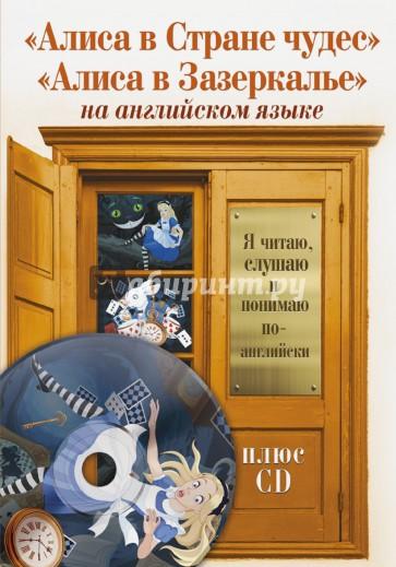 Алиса в Стране чудес. Алиса в Зазеркалье (+CD), Кэрролл Льюис