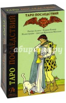 Набор Таро Последствий. Книга + карты Таро (на русском языке) ciro marchetti tarot of dreams таро снов набор 83 карты с книгой на английском языке
