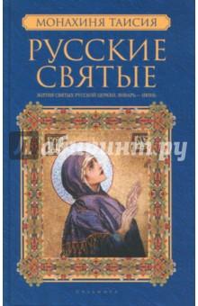 Русские святые. В 2-х книгах. Книга 1. Январь-июнь серия виртуальная школа кирилла и мефодия