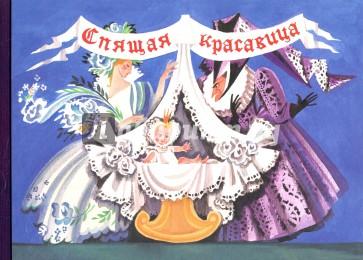Любимые сказки детства. Спящая красавица, Перро Шарль