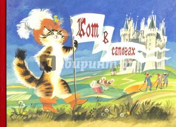 Любимые сказки детства. Кот в сапогах, Перро Шарль