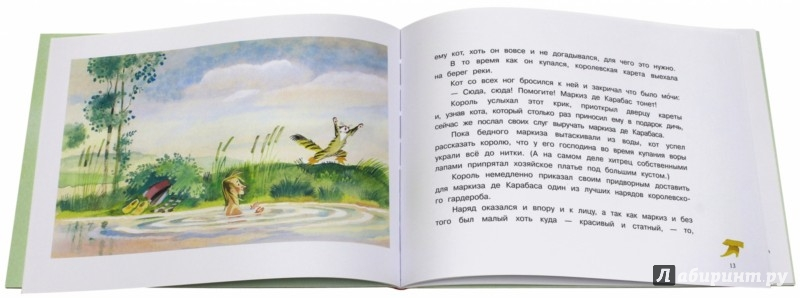 Иллюстрация 1 из 35 для Любимые сказки детства. Кот в сапогах - Шарль Перро | Лабиринт - книги. Источник: Лабиринт