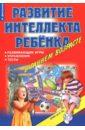 Игры, упражнения, тесты для развития интеллекта и мышления у детей дошкольного возраста, Дмитриева Виктория Геннадьевна