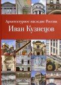 Архитектурное наследие России. Иван Кузнецов