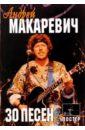 30 песен: Андрей Макаревич
