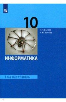 Информатика. 10 класс. Базовый уровень. Учебное пособие информатика учебное пособие