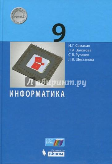 гдз по информатике 9 класс заголова русаков шестакова
