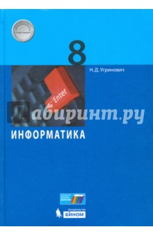 Информатика. 8 класс. Учебное пособие информатика учебное пособие