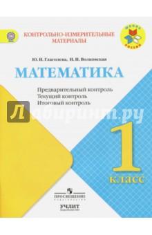 Книга Математика класс Контрольно измерительные материалы  Математика 1 класс Контрольно измерительные материалы Предварительный текущий итоговый контроль