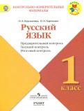 Русский язык. 1 класс. КИМ. Предварительный, текущий, итоговый контроль. ФГОС