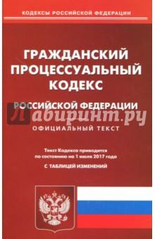 Гражданский процессуальный кодекс РФ на 01.07.17