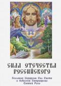 Сила Отечества российского. Послания Иерархии Сил Света и Небесной Патриархии Святой Руси