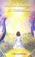 Источник жизни мой - Бог совершенный