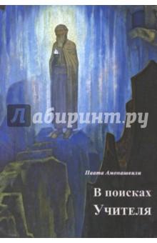 В поисках Учителя амонашвили шалва александрович книги