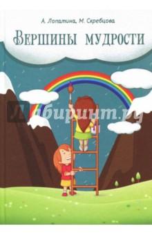 Купить Вершины мудрости. 50 уроков о смысле жизни. Конспекты занятий, сказки, стихи, игры и задания, Философская книга, Популярная психология для детей