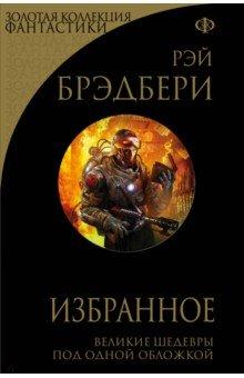 Избранное. 451 по Фаренгейту и другие романы