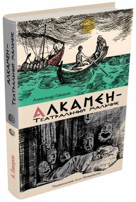 Иллюстрация 1 из 14 для Алкамен - театральный мальчик - Александр Говоров   Лабиринт - книги. Источник: Лабиринт