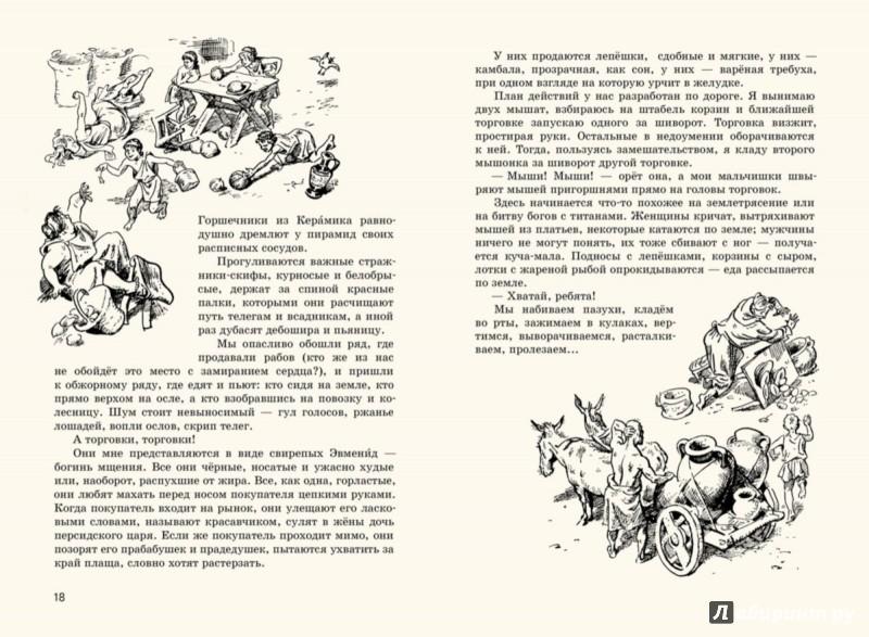 Иллюстрация 1 из 5 для Алкамен - театральный мальчик - Александр Говоров | Лабиринт - книги. Источник: Лабиринт